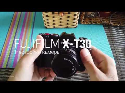 Как настроить фотоаппарат Fujifilm X-T30