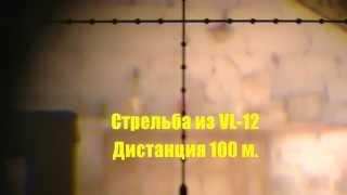 VL-12 к5.5 Стрілянина на 100 м.