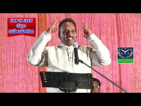 God's Gift దేవుని బహుమానం Telugu Christian Message By Pastor Bob Luke Gandi