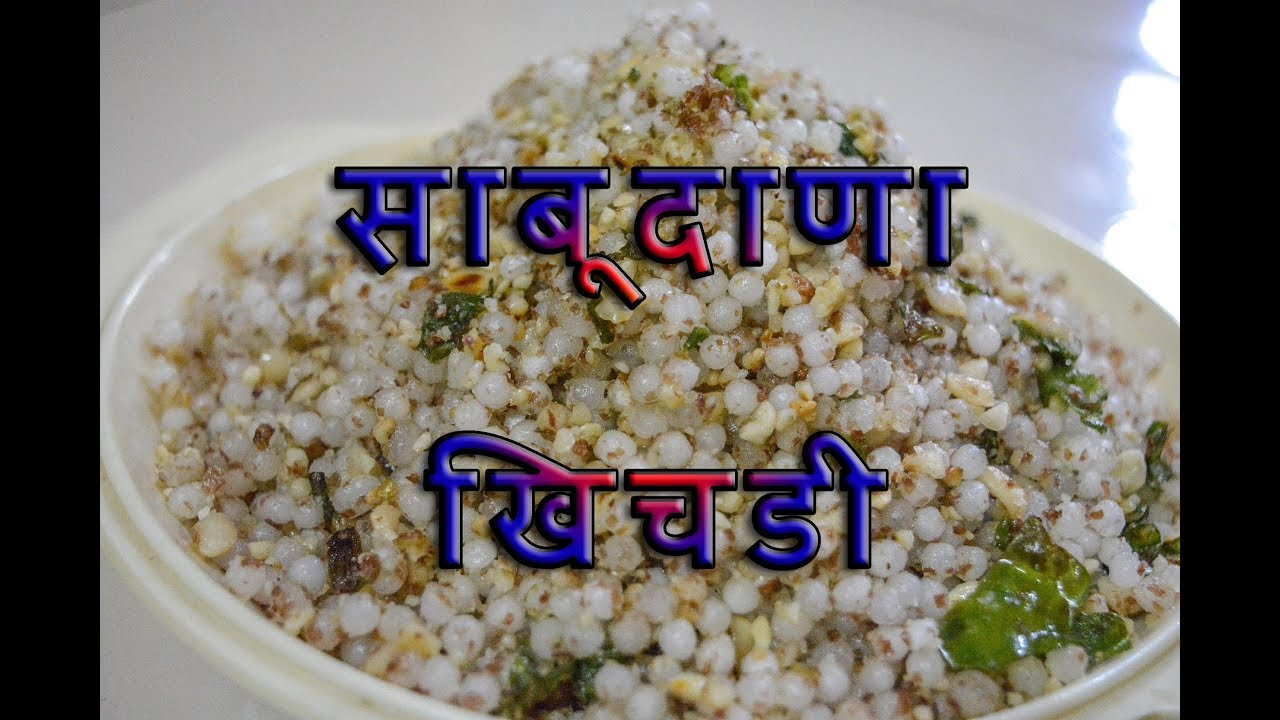 Sabudana Cake Recipe In Marathi: Barley In Marathi