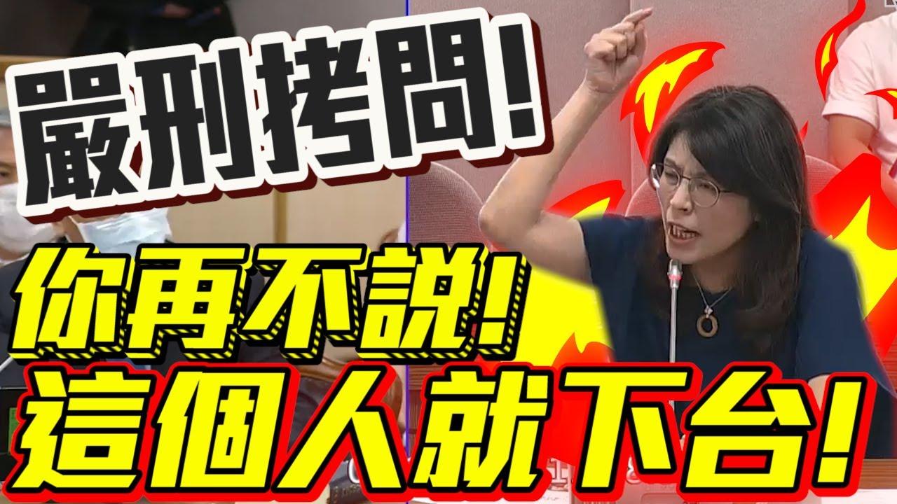 女戰神嚴刑拷問!官員扛不住!你再不說這個人就下台!台灣淪為黑幫帝國?!立法院質詢