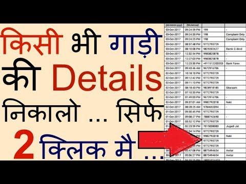गाड़ी के नंबर से मालिक का पता करो [ HINDI] ow to find vehicle owner by number [hindi]