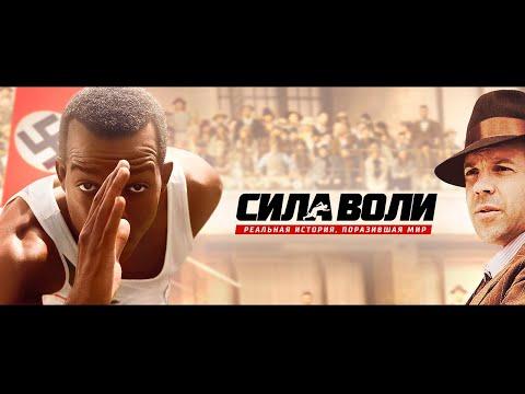 Cила воли фильм (Джесси Оуэнс, бег, Олимпийские игры1936 )