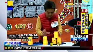92歲台灣阿嬤打破疊杯世界紀錄 惜遭判失格