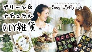 【ナチュラルDIY雑貨】ドライフラワー、流木、グリーン素材で作るギフト雑貨 thumbnail