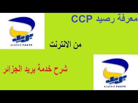 Demande Code Confidentiel Ccp Algerie Poste