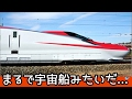 まるで宇宙船みたいだ... 日本の秋田新幹線こまちの映像に外国人が興味津々(海外の反応)