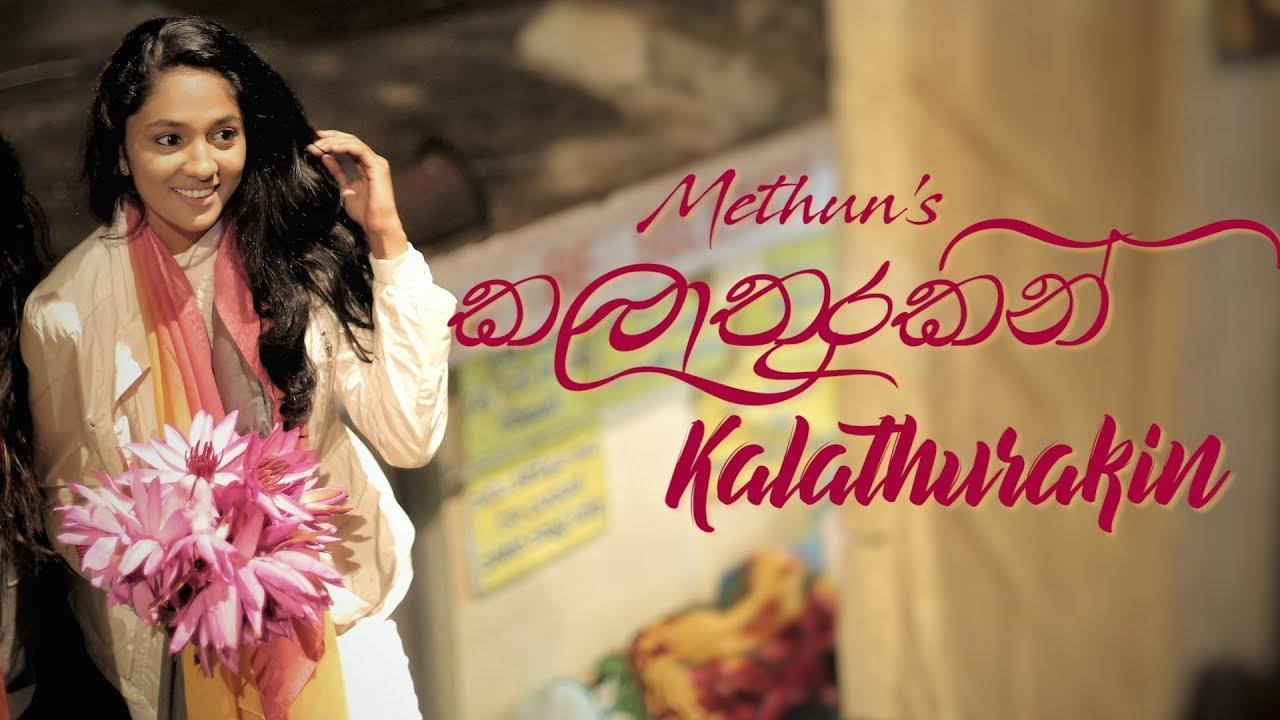 Download Methun SK - Kalathurakin (කලාතුරකින් )Ft. Marlon Bjorn & Ranil Goonawardene. [Official Video 2018]