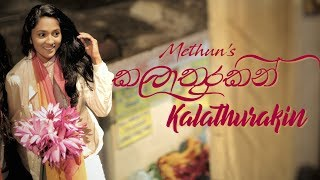 Methun SK - Kalathurakin (කලාතුරකින් )Ft. Marlon Bjorn & Ranil Goonawardene. [Official Video] Thumbnail