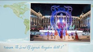 Видео отзыв об отеле The Land Of Legends Kingdom Hotel 5* в Турции (Белек)