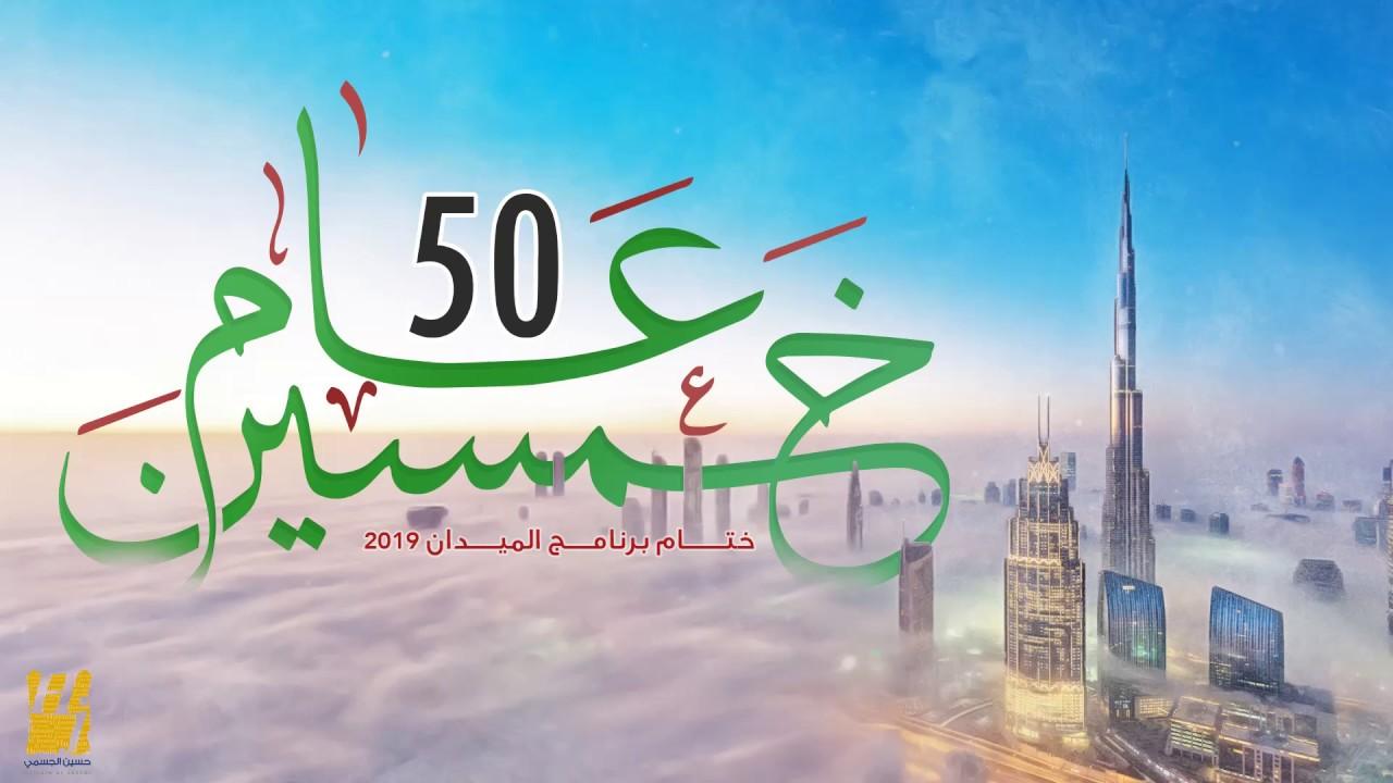 حسين الجسمي - خمسين عام (حصرياً)   2019