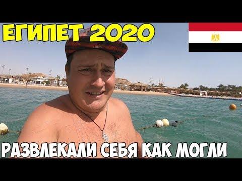 Египет 2020 Как сейчас развлекают себя туристы, как разводят таксисты, горячий танец живота красотки