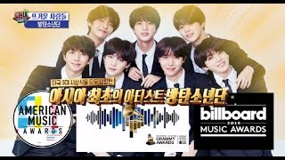 [HOT] BTS goes to the awards ceremony,섹션 TV 20190211