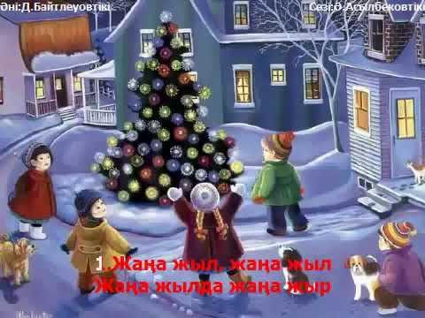 Песня на казахском языке про новый год