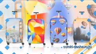 Чехлы для чемоданов(, 2015-08-11T18:01:38.000Z)