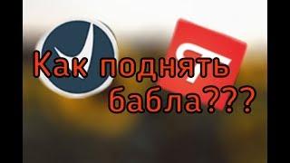 Avakin Life | Как заработать деньги в Avakin Life! |