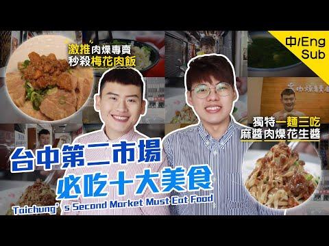 【台中美食】台中第二市場,在地人推薦必吃十大美食!銅板美食吃得到!Taichung's Second Market Must Eat Food |夫夫愛吃鬼 Fufufat