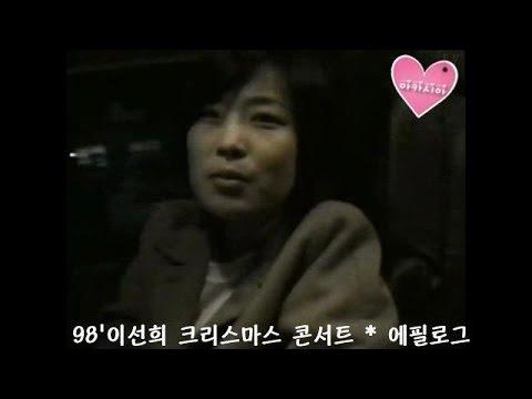 Lee Sun Hee(이선희) * 98' 이선희 크리스마스 콘서트 ⑧ - 에필로그
