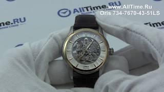 Обзор. Швейцарские механические наручные часы Oris 734-7670-43-51LS