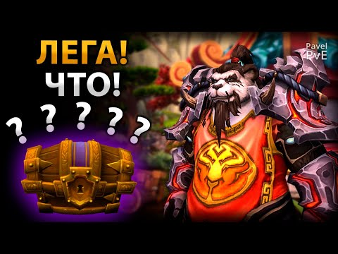"""Пиратский """"недельный сундук"""" (05.02.20) ● Legion 7.3.5 ● Uwow.biz"""