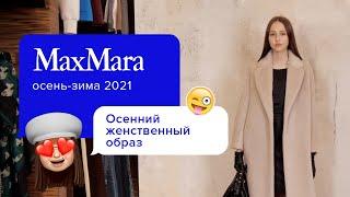 Модные осенние образы 2020 2021 Женское пальто из экомеха Новинки от Max Mara