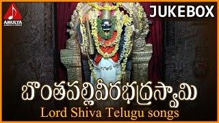 Lord Shiva Telugu Devotional Songs Jukebox - 2 | Bonthapally Veerabhadra Swamy Special Telugu Songs