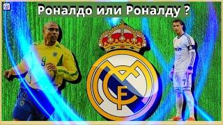 Топ 20 голов Роналдо или Роналду Лучшие голы за Реал Мадрид Ronaldo top goals Real Madrid
