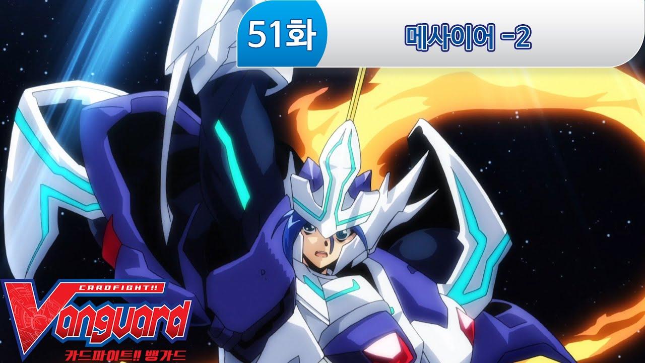 메사이어- 카드파이트 뱅가드 리부트 51화 –2부 (최종화)