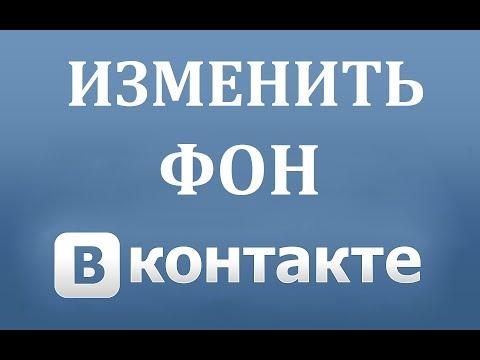 Как сделать или поменять фон в ВК (Вконтакте)