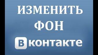 Download Как сделать или поменять фон в ВК (Вконтакте) Mp3 and Videos