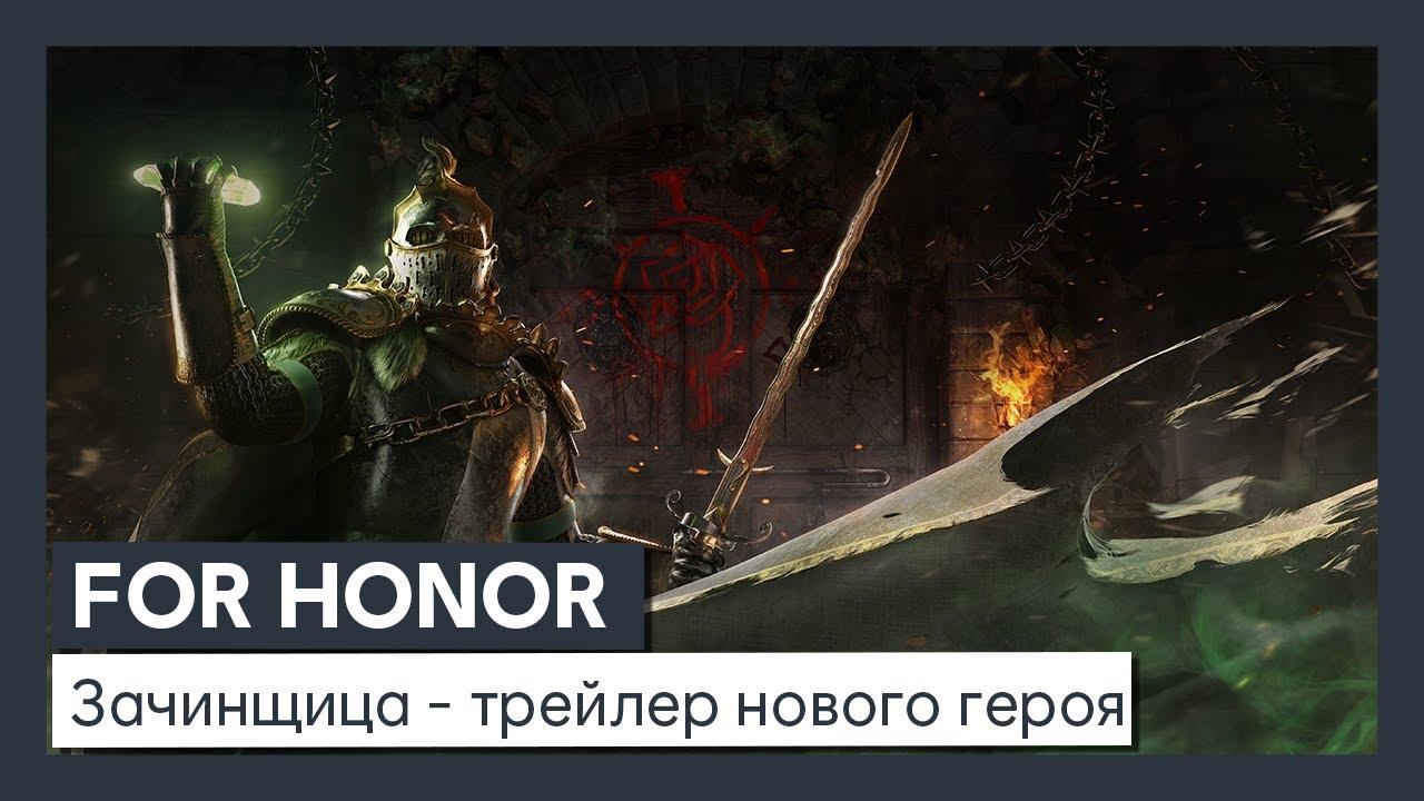 For Honor: зачинщица - трейлер нового героя