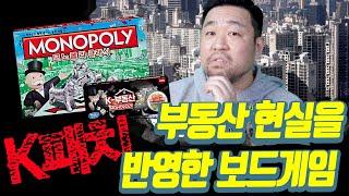 한국에서 집 사기전에 꼭 해봐야하는 보드게임 [모노폴리…