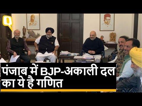 BJP-Shiromani Akali Dal का गठबंधन पक्का, इतने सीटों पर BJP लड़ेगी चुनाव | Quint Hindi