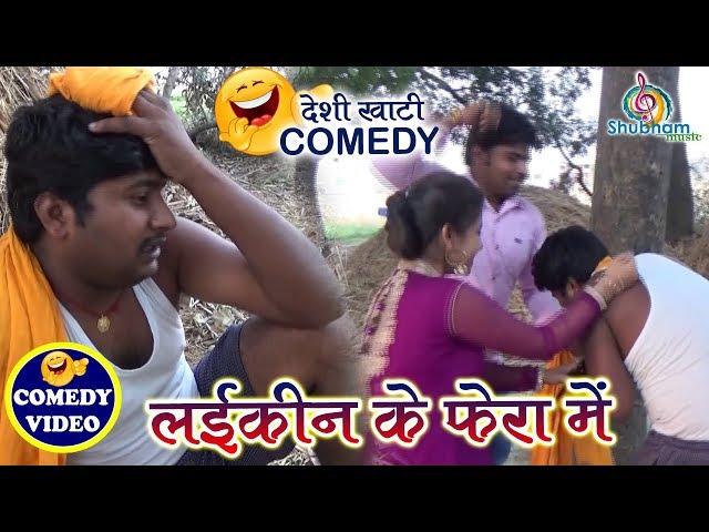07-COMEDY VIDEO 😂   लईकिन के फेरा में   Laikin Ke Fera खाटी देहाती Comedy   Bhojpuri Comedy 2018