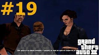 GTA 3 Прохождение задания Стрижка травы Cutting the Grass
