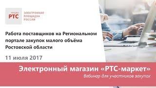 Работа поставщиков на Региональном портале закупок малого объёма Ростовской области