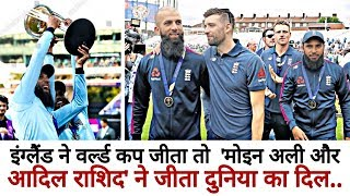 England Won the 'World Cup' and 'Moeen Ali & Adil Rashid' won the Heart of the World..
