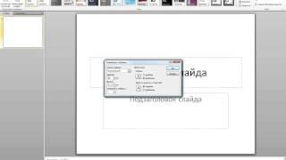 Урок PowerPoint, как сделать плакаты А1