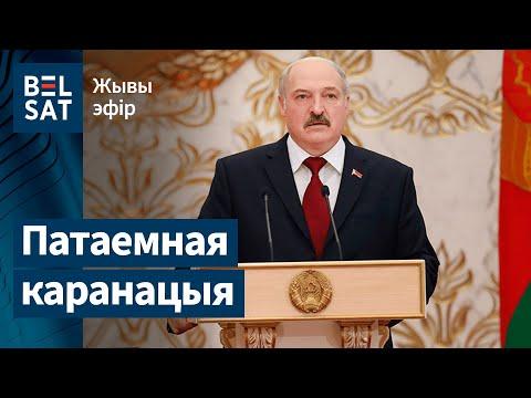Тайная інаўгурацыя Лукашэнкі.