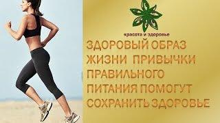 видео Правильный здоровый образ жизни и вредные привычки