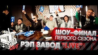 """Рэп Завод [LIVE] Шоу-финал первого сезона проекта """"Рэп Завод"""""""