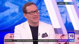 """День змеи в """"Полезном утре"""""""