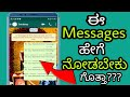 How to see deleted messages in WhatsApp in Kannada | How to recover deleted messages in WhatsApp