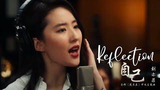 Download lagu 🌺⚔ Disney's Mulan Reflection by Liu Yifei