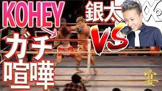 【VSレペゼン銀太】地下格闘技で決着。勝つのはどっち!?【KOHEY】