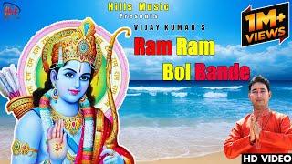 Ram Ram Bol Bande | Hills Music | Vijay Kumar Bhajan