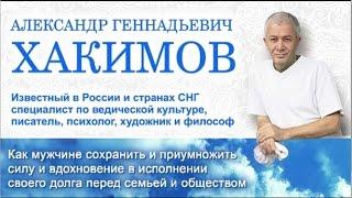 Хакимов А.Г. Как мужчине сохранить и приумножить силу и вдохновение?