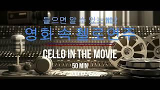영화속 첼로연주곡_마음의 평온을 가져다주는50분_두번째