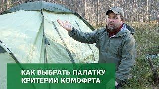 Как выбрать палатку в поход: критерии комфорта