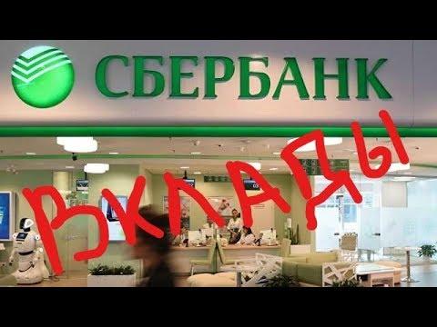 Сбербанк второй раз за год поднял ставки по рублевым вкладам